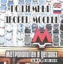 Книга подземный дворец москвы метрополитен в деталях the
