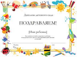 Сертификаты office com Диплом детского сада