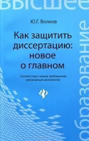 Отзывы о книге Как защитить диссертацию Новое о главном