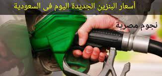 خرابيش نيوز- أرامكو السعودية تُعلن أسعار البنزين الجديدة اليوم.. والتطبيق  بدءًا من الغد - خرابيش نيوز