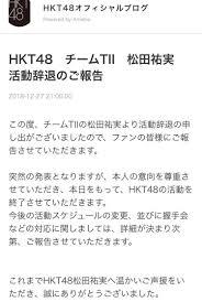 活動辞退松田祐実ゆみみhkt48チームtⅡが活動辞退思い出を