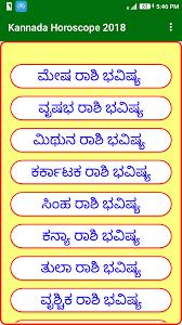 Kannada Horoscope 2019 Rashi Bhavishya 6 0 Apk Download