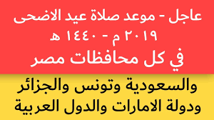 هذا هو موعد صلاة عيد الاضحي المبارك 2019 بمحافظات مصر والدول العربية - مواقيت  صلاة العيد 1440 - YouTube