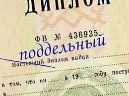 У чиновницы нашли поддельный диплом