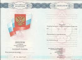 Купить диплом ВУЗа на оригинальном бланке ГОЗНАК без предоплаты  Любые Колледжи России с 2008 по 2011 год