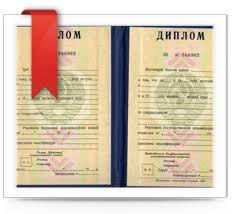 Купить диплом советских республик СССР Купить советский диплом СССР
