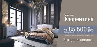 Белорусская мебель Пинскдрев - официальный сайт с каталогом ...