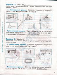 ГДЗ Проверочные и контрольные работы по окружающему миру класс  ГДЗ Проверочные и контрольные работы по окружающему миру 2 класс Вахрушев