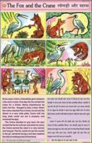 Paper Crane Size Chart Fox The Crane For Moral Story Chart
