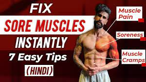 fix sore muscles after workout 7 easy
