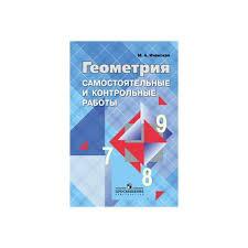 Иченская Геометрия Самостоятельные и контрольные работы кл  Иченская Геометрия Самостоятельные и контрольные работы 7 9 кл к