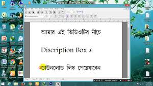 How To Download Bangla Word Software Youtube