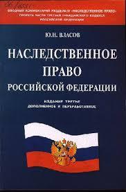 relp Наследственное право Российской Федерации  Наследственное право Российской Федерации