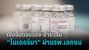 """เปิดขั้นตอนจอง-ชำระเงินฉีดวัคซีน """"โมเดอร์นา"""" ผ่านรพ.เอกชน : PPTVHD36"""