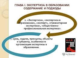 Презентация на тему Частная общеобразовательная организация как  5 ГЛАВА