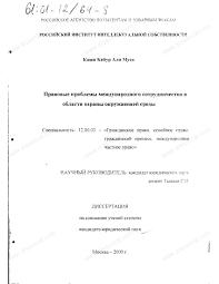 Диссертация на тему Правовые проблемы международного  Диссертация и автореферат на тему Правовые проблемы международного сотрудничества в области охраны окружающей среды