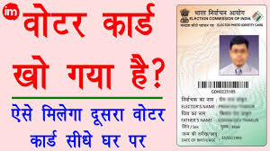 कार्ड Duplicate बनवाने पूरा Card - का प्रोसेस Get Voter Youtube How डुप्लीकेट Id To वोटर