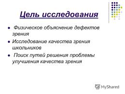 Презентация на тему Дефекты зрения Автор Семенова Любовь  2 Цель исследования Физическое объяснение дефектов зрения Исследование качества зрения
