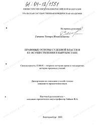 Диссертация на тему Правовые вопросы судебной власти и ее  Диссертация и автореферат на тему Правовые вопросы судебной власти и ее осуществления в Кыргызстане