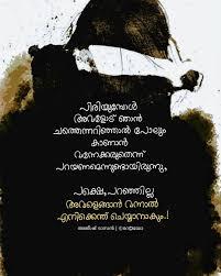 Pin By Sajan On മലയള Malayalam Quotes Inspirational