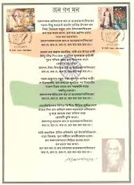 the national anthem of rabindranath tagore archives  the national anthem of rabindranath tagore