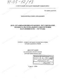 Диссертация на тему НЭП Организационно правовое регулирование  Диссертация и автореферат на тему НЭП Организационно правовое регулирование процесса материального обеспечения населения
