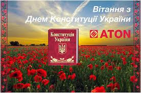 Відзначимо ж це свято сьогодні! Vitannya Z Dnem Konstituciyi Ukrayini Aton Group