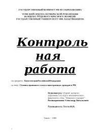 Правосубъектность российских граждан в иностранных государствах  Основы правового статуса иностранных граждан в РФ контрольная по теории государства и права скачать бесплатно ВИЧ