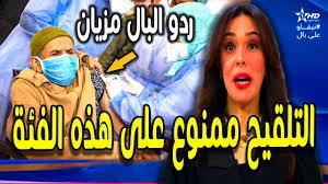 عاجل أخبار المغرب اليوم على القناة الأولى Al Aoula | ردو البال مزيان..يمنع  التلقيح على أصحاب الأمراض - Akhbar24News.com