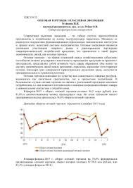 Курсовая государственный бюджет УДК 339 33