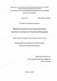 Диссертация на тему Финансово правовое регулирование форм  Диссертация и автореферат на тему Финансово правовое регулирование форм налогового контроля в Российской Федерации