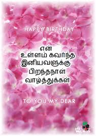 gudu ngiseng blog: birthday greetings in tamil via Relatably.com