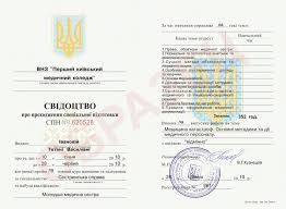 Документы Дипломы Сертификаты Свидетельства о прохождении  Документы Диплом Свидетельство Сертификат Младшая медицинская сестра