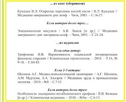 Как оформить список литературы по ГОСТ Примеры Образец оформления статей из журналов и сборников в библиографическом списке