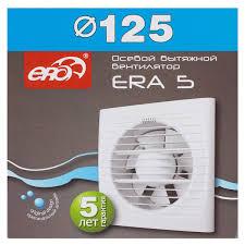 <b>Вентилятор осевой</b> вытяжной ERA 5S D125 мм 16 Вт ...
