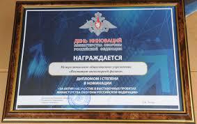 Диплом За активное участие в выставочных проектах Министерства  Диплом За активное участие в выставочных проектах Министерства обороны РФ
