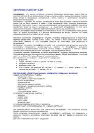 Процедура подготовки и защиты диссертации Автореферат диссертации это краткое изложение основного