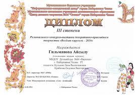 Как проверить на антиплагиат диплом Содержащей надпись Настоящий диплом свидетельствует о том в правой части оборотной стороны бланка титула диплома как проверить на антиплагиат диплом