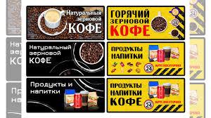 <b>Световой</b> короб (лайтбокс) для вендинга купить в Москве | Для ...