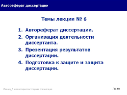 Методология диссертационного исследования Заключение диссертации  Автореферат диссертации Лекция 6 для аспирантов опорная презентация