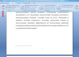 Как правильно сделать сноски или ссылки в дипломной работе  Как поставить сноску в word
