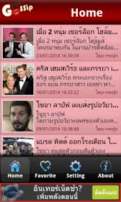 Thai Gossip (App ข่าวบันเทิง ข่าวดารา) 1.0 ดาวน์โหลดAppฟรี