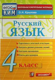 Русский язык класс контрольные измерительные материалы е  Купить Крылова Ольга Николаевна Русский язык 4 класс контрольные измерительные материалы 4