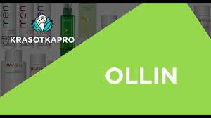 <b>OLLIN</b> Professional Профессиональные средства для волос ...