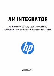 АМ Интегратор Груп награждена дипломом hp am integrator group АМ Интегратор Груп награждена дипломом hp