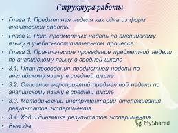 Презентация на тему Дипломная работа на тему предметная неделя  5 Структура