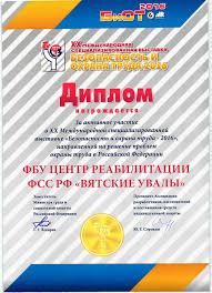 Награды Диплом xx Международной специализированной выставки Безопасность и охрана труда 2016