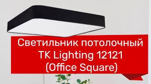 <b>Светильник</b> потолочный <b>TK LIGHTING</b> 12121 (<b>TK LIGHTING</b> 1349 ...