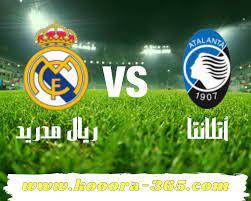 بث مباشر   مشاهدة مباراة ريال مدريد وأتلانتا اليوم في دوري أبطال أوروبا كورة  365