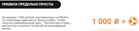 Правила winline